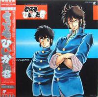 Chumei Watanabe Very Hijikata-kun original album  LB25-5027 LP Japan OBI INSERT