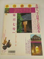 Japanese Vintage Toy & Craft Catalogue Book Magazine 1996