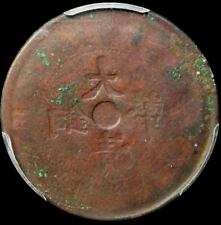 Mint Error 1906 CHINA / EMPIRE Coin Full Brockage Obv 10 Cash ~~PCGS GENUINE