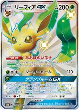 Pokemon Karte - Leafeon GX 206/150 Holo, Shiny, NM | Folipurba GX JP