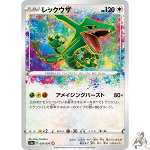 Pokemon Card Japanese - Rayquaza 056/076 Amazing Rare S3a - HOLO MINT