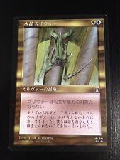 MTG MAGIC STRONGHOLD CRYSTALLINE SLIVER (JAPANESE) NM