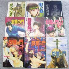 HONOO NO MIRAGE of Blaze 3rd Season Lot of 9 Novel MIZUNA KUWABARA Japan Book *
