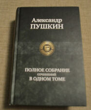 ALEXANDER PUSHKIN Complete Works АЛЕКСАНДР ПУШКИН Полное собрание сочинений Rus