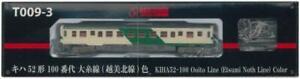 Rokuhan T009-3 Z Scale Diesel Train KIHA 52-100 Ooito Line Color