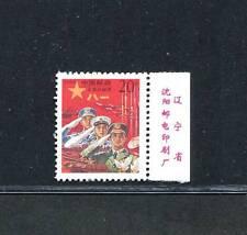 CHINA PRC M4 Military Stamp MNH IMPRINT