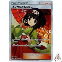 Pokemon Card Japanese - Erika's Hospitality SR 190/173 SM12a - MINT