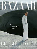 "Harper's Bazaar (Russia) 2020 #6 June in Russian - WHITE ISSUE ""белый номер"" new"