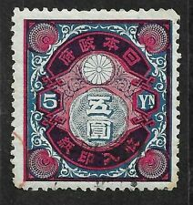 JAPAN - c.1900 - 5 Yen (Blue & Red) - REVENUE / Fiscal  - Fine Lightly Used