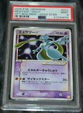 JAPANESE Holo Foil Gold Star Mewtwo 002/002 Gift Box Mew Set Pokemon PSA 9 MINT