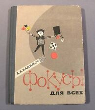Book Magic Trick Russian Manual Vadimov Old Vintage Soviet Circus Learn USSR