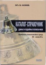 Catalog Russian Kasimov Bells_Каталог-справочник касимовских колокольчиков