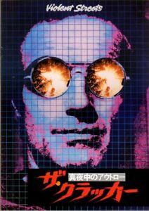 THIEF (VIOLENT STREETS) Japanese Souvenir program 1981, James Caan, Michael Mann