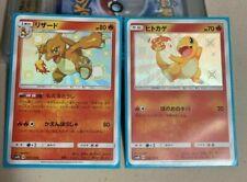 (2) PTCG Pokemon Card Japanese Shiny Charmander and Shiny Charmeleon