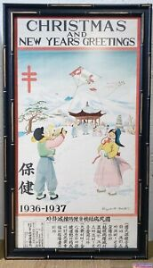 WOW Elizabeth Keith Signed 1936-1937 Large Calendar Print Flying Kites Xmas Seal