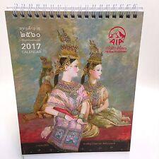 2017 Desk Calendar Drawing by Chakrabhand Posayakrit National Artist Thai Decor
