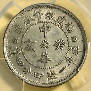 CD(1923) China, Fukien / Fookien Province, 20 Cents Silver Coin,*PCGS AU50*,RARE