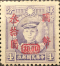 1946 China $30 on 4 Cent Surcharge Postage Stamp