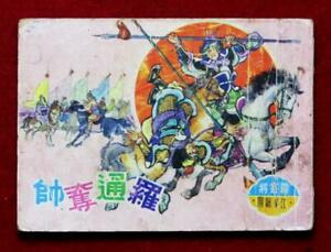 Hongkong Chinese Comic 羅通奪帥, 1963 !!!