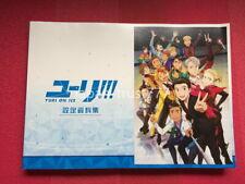 TV Animation Yuri on Ice Settei Shiryoushuu Art Book Japanese Book Japan