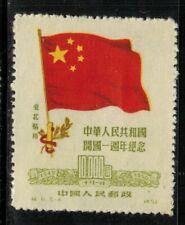 China #1L160 1950 MH No Gum