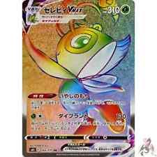 Pokemon Card Japanese - Celebi VMAX HR 084/070 s6K - Dynamax HOLO MINT
