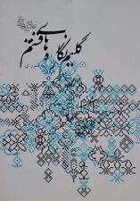 Persian Farsi Book B2289 گلیم نگاره های قشم کتاب ایرانی فارسی
