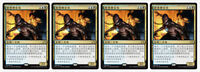 4 Chinese Prized Amalgam Shadows Over Innistrad SOI Magic the Gathering MTG