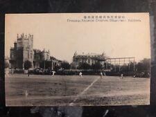 Mint Harbin China RUSSIA RPPC Postcard Hand Ball Match