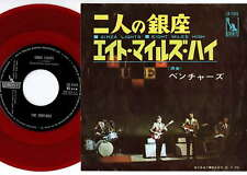 "The Ventures - Ginza Lights / Eight Miles High | 7"" Red Vinyl Japan LR-1545"
