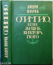 André Maurois OLYMPIO OR THE LIFE OF VICTOR HUGO ЖИЗНЬ ВИКТОРА ГЮГО in Russian