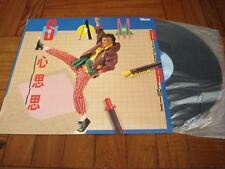 LP 黑胶唱片 黑膠碟 黑膠唱片 Hong Kong LP 許冠傑 Sam Hui  心思思