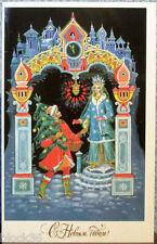 1988 Russian folding NEW YEAR p/card Young man and girl in costumes at the gates