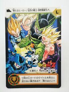 Dragon Ball Z DBZ G24 Amada bandai Card Part hondan made in japan carddass C8a