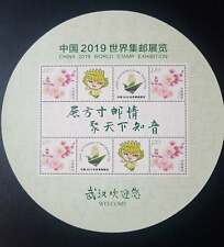 O) 2019 CHINA,WORLD STAMP EXHIBITION -WUHAN 2019, HERITAGE -YELLOW CRANE TOWER -