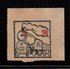 PRC East China 1944 Yang# EC248 Yan-Fu Train Issue Mint - Single Stamp Set