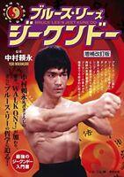 New Bruce Lee Jeet Kune Do Japanese book