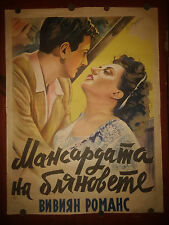 (мансардата на бляновете) Vivian Romans attic of dreams Movie Poster from 1945