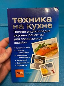 Appliances in the kitchen. Delicious recipes for the modern housewife. Russian b