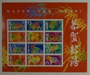US SCOTT 3895 PANE OF 24 NEW YEARS (2 SIDES) STAMPS 37 CENT MNH