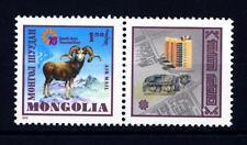 MONGOLIA - 1975 - Anno del Turismo Asia meridionale