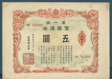 China Manchukuo Government 5 Yuan Bond, 1942, 043338, AU with tear on downside