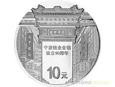 10 Yuan 90 Anniversary Ningbo Money Industry Assembly Hall China Argento PP 2016