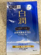 Rohto Hadalabo Hada labo Shirojyun Premium Hydrating mask From Japan