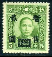 Central China 1943 Japan $2.00/5¢ Dahtung SYS Scott # 9N43 MNH J87