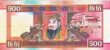 Hell Bank note uit China (114) - 500
