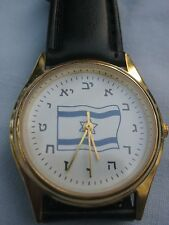 Hebrew Letter Watch with the ISRAEL FLAG Great Bar Mitzvah Gift a Must Judaica