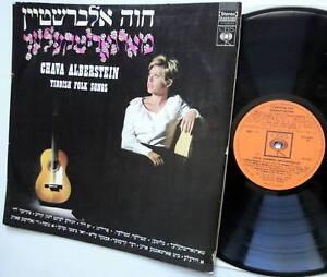 Chava Alberstein LP YIDDISH FOLK SONGS CBS 63603 stereo