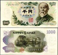 JAPAN 1000 1,000 YEN ND 1963 P 96 UNC