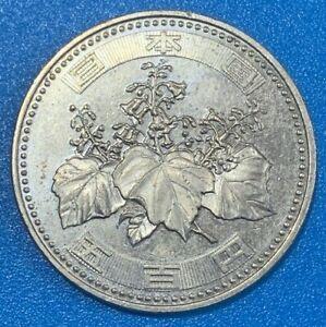 Heisei Year 12 (2000) Japan 500 Yen Coin
